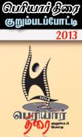 பெரியார் திரை 2013